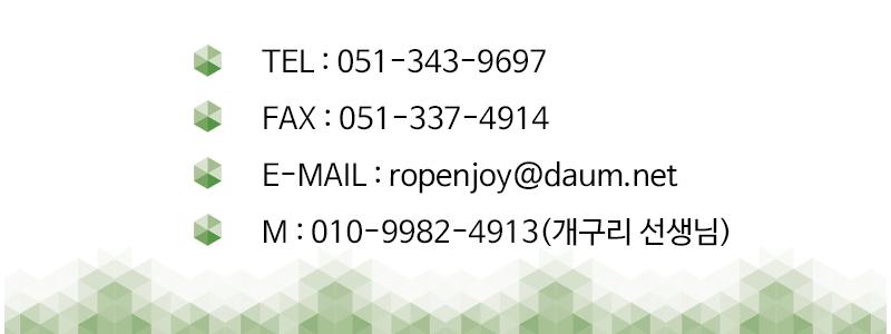 TEL : 051 343 9697  FAX : 051 337 4913  Email : ropenjoy@daum.net  모바일 : 010 9982 4913