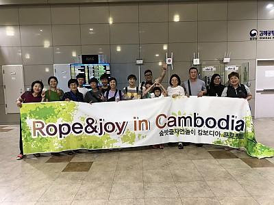 로프앤조이 in Cambodia  캄보디아 아이들과 함께하는 숲밧줄놀이